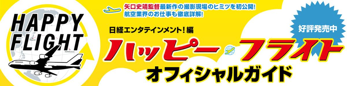 映画『ハッピーフライト』ファンサイト